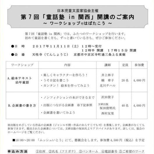第7回童話塾in関西用チラシ